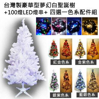 台灣製10呎/10尺(300cm)豪華版夢幻白色聖誕樹 (+飾品組)(+LED100燈6串)(附控制器)YS-WT010301