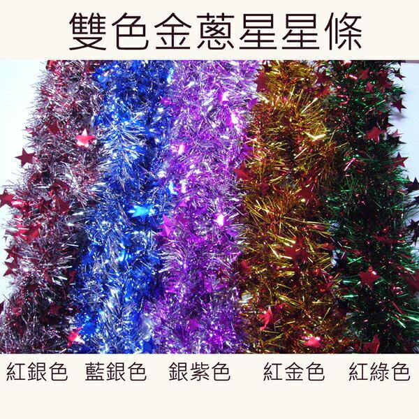 5吋雙色星星彩條金蔥條組合(3條一組)(顏色隨機出貨)(可掛聖誕樹/門窗邊/牆沿/派對裝扮用)YS-MF160004