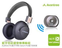 Avantree無線藍牙低延遲音樂傳輸組-Saturn Pro音樂藍牙發射器+Audition Pro藍牙NFC耳罩式耳機