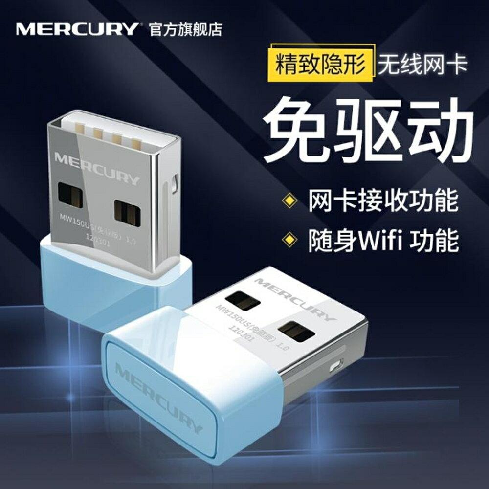 WiFi 水星迷你免驅 USB無線網卡 臺式機筆記本電腦主機發射wifi接收器家用無線DF全館 萌萌
