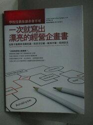 【書寶二手書T8/行銷_OKI】學校沒教你卻非會不可,一次就寫出漂亮的經營企畫書_約瑟夫.卡威羅