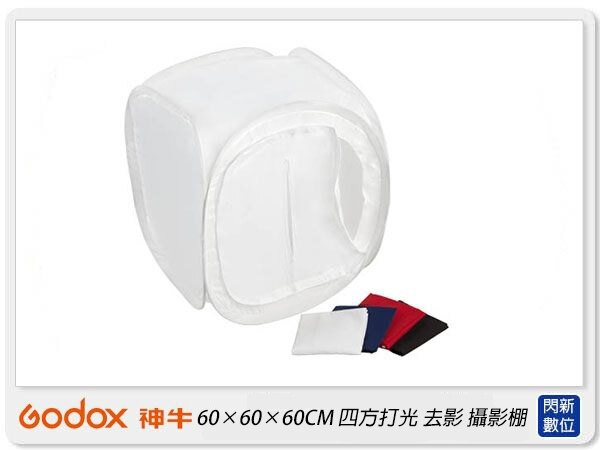 GODOX神牛DF-6060x60x60cm四方打光去影摺合攝影棚(DF60,開年公司貨)