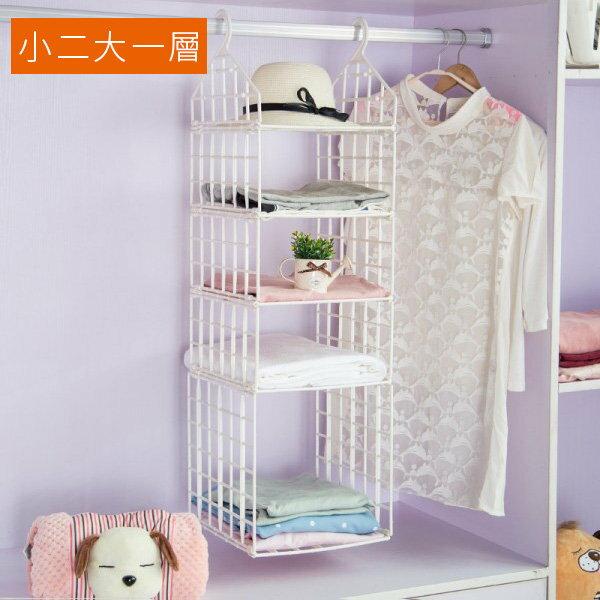 收納掛袋 衣櫥 組合衣櫃衣物收納架 小二大一層 【YV7437】HappyLife