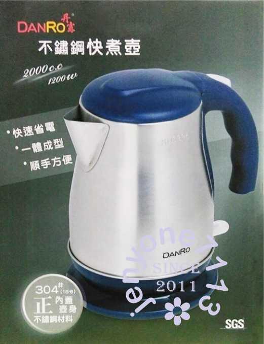 【DANRO丹露】(2L) #304不鏽鋼快煮壺