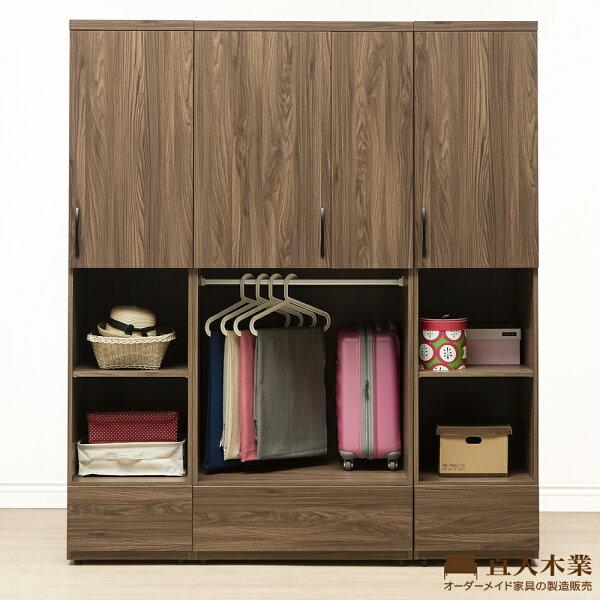 【日本直人木業】WANDER胡桃木173公分兩個邊櫃加雙掛衣櫃