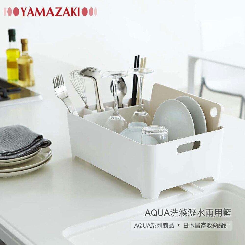日本【YAMAZAKI】AQUA洗滌瀝水兩用籃-白 / 綠 / 紅★置物架 / 多功能收納 / 廚房用品 /  居家收納 3