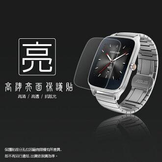 亮面螢幕保護貼 ASUS ZenWatch 2 WI501Q 男用款 智慧手錶 曲面膜 保護貼 【一組二入】