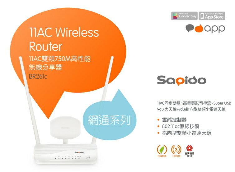 ★綠光能Outlet★Sapido BR261c 11AC雙頻750M高性能無線分享器