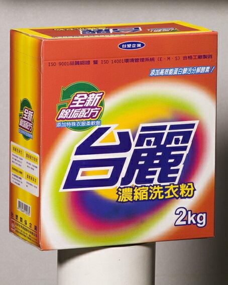 【購購購】台塑生醫 台麗高效濃縮洗衣粉2kg*8盒 / 箱購 1