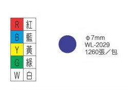 華麗牌直徑7mm1260張彩色圓點標籤(WL-2029)