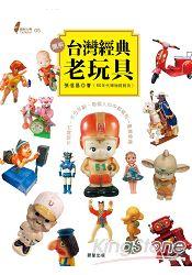圖解 老玩具:不同時代‧不分年齡‧每個人心中都藏有一隻最愛       偶
