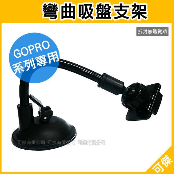 可傑 Gopro 專用配件 彎曲吸盤支架  副廠  超強吸盤 可任意調整角度   適用GOPRO Hero系列