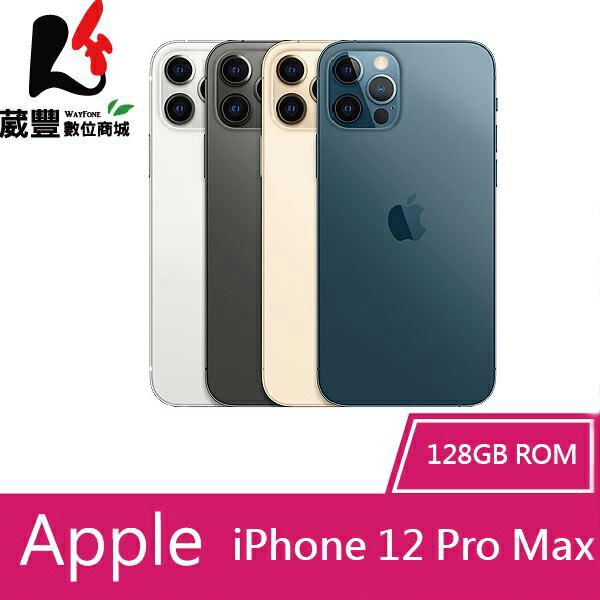 Apple iPhone 12 Pro Max 128G 6.7吋 智慧型手機【贈空壓殼+LED隨身燈】