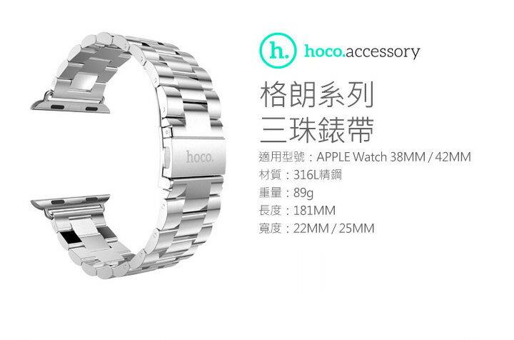 HOCO Apple Watch (38mm / 42mm) 格朗鋼錶帶三珠款 - 銀色/TIS購物館