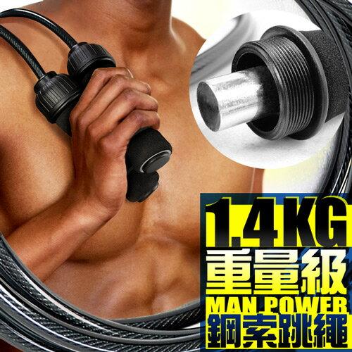 重量級1.4KG鋼索跳繩 1.4公斤加重跳繩.取代啞鈴重量訓練. 健身器材. 哪裡買 P2