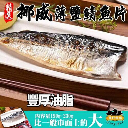 【濎好】挪威薄鹽鯖魚片(190g)