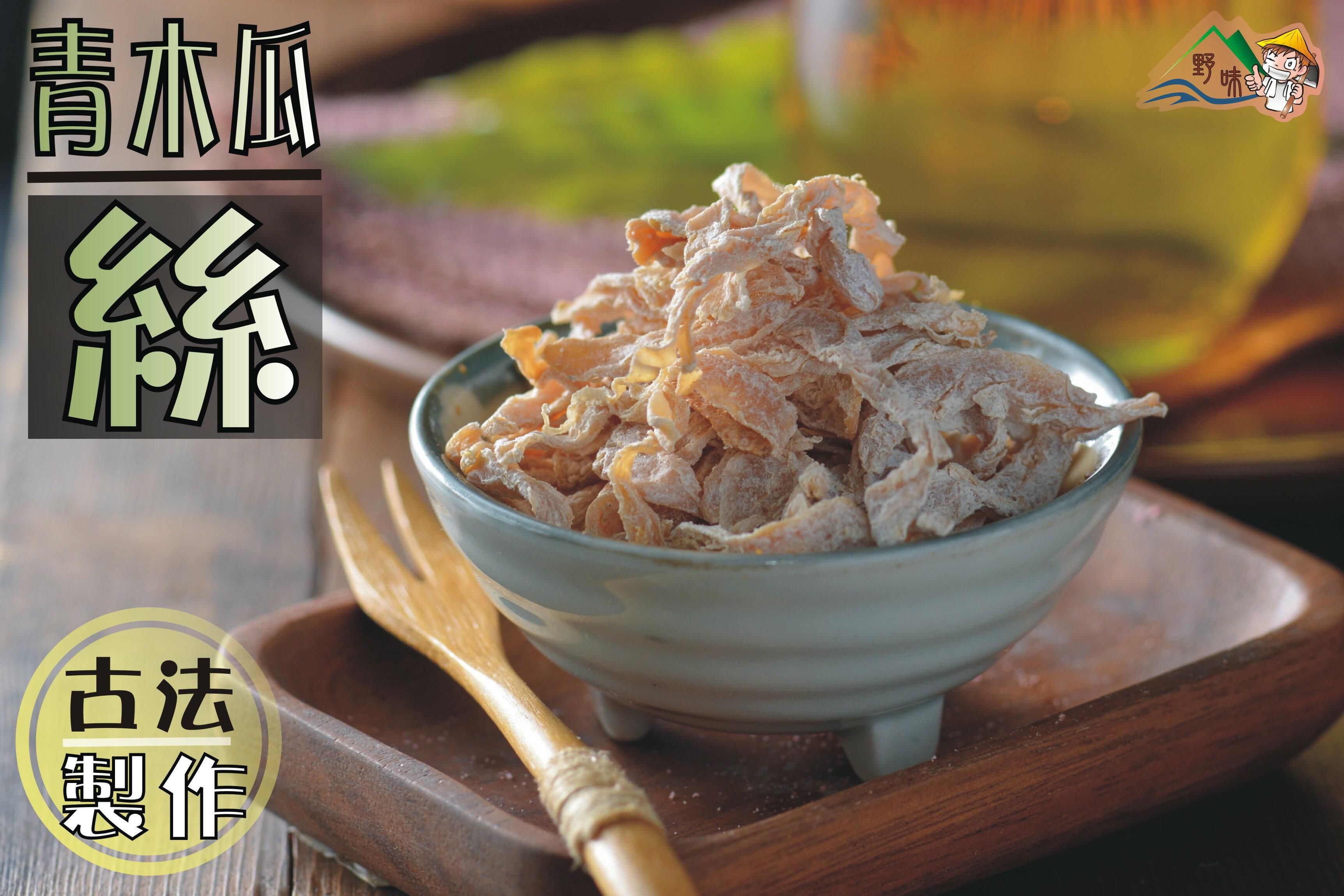 【野味食品】青木瓜絲(無花果絲)165g/包,400g/包