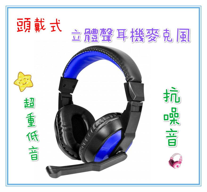 ?含發票?團購價?【KINYO-頭戴式立體聲耳機麥克風】?手機/平板/筆電/MP3/電玩/視訊/聊天/通訊/音樂/Skype?