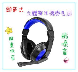 ❤含發票❤【KINYO-頭戴式立體聲耳機麥克風】❤手機/平板/筆電/MP3/電玩/視訊/聊天/通訊/音樂/Skype❤