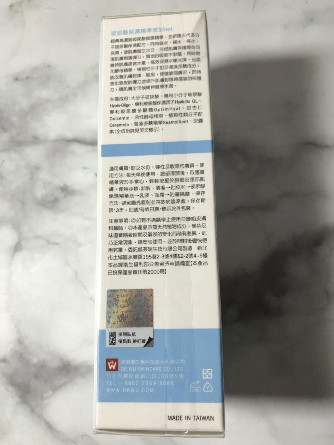 【DR. WU】 最新第五代 玻尿酸保濕精華液 35ML全新封膜/效期2022.11 可集點【淨妍美肌】