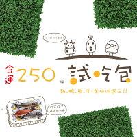 (寵物食品)喵喵毛童試吃包(100公克x3包/組) 0