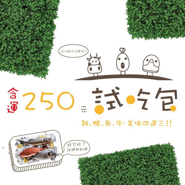 心僕鮮食:(寵物食品)喵喵毛童試吃包(100公克x3包組)
