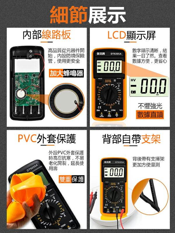 數字萬用表【現貨 附9V電池*2+20A鍍金表筆】DT9025A 萬能表 智能防燒 過載保護 三用電表 電壓表 火線檢測