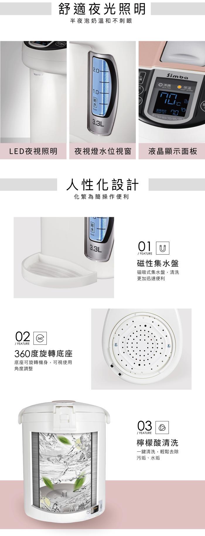 【Simba小獅王辛巴】智能六段式定溫調乳器S5 PRO 5