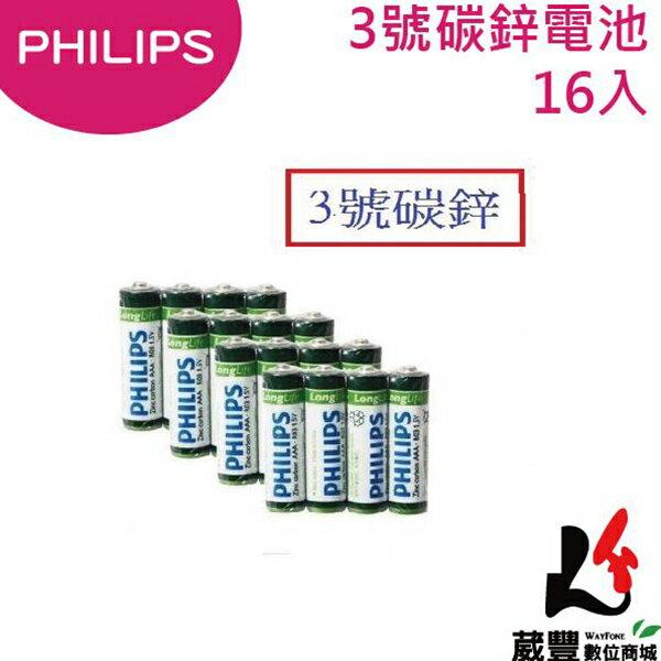 ★滿3,000元10%點數回饋★【全新福利品】PHILIPS 飛利浦 Longlife 3號碳鋅電池16入(熱縮包裝)