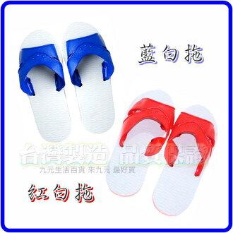 【九元生活百貨】藍白橡膠拖鞋 藍白拖 紅白拖
