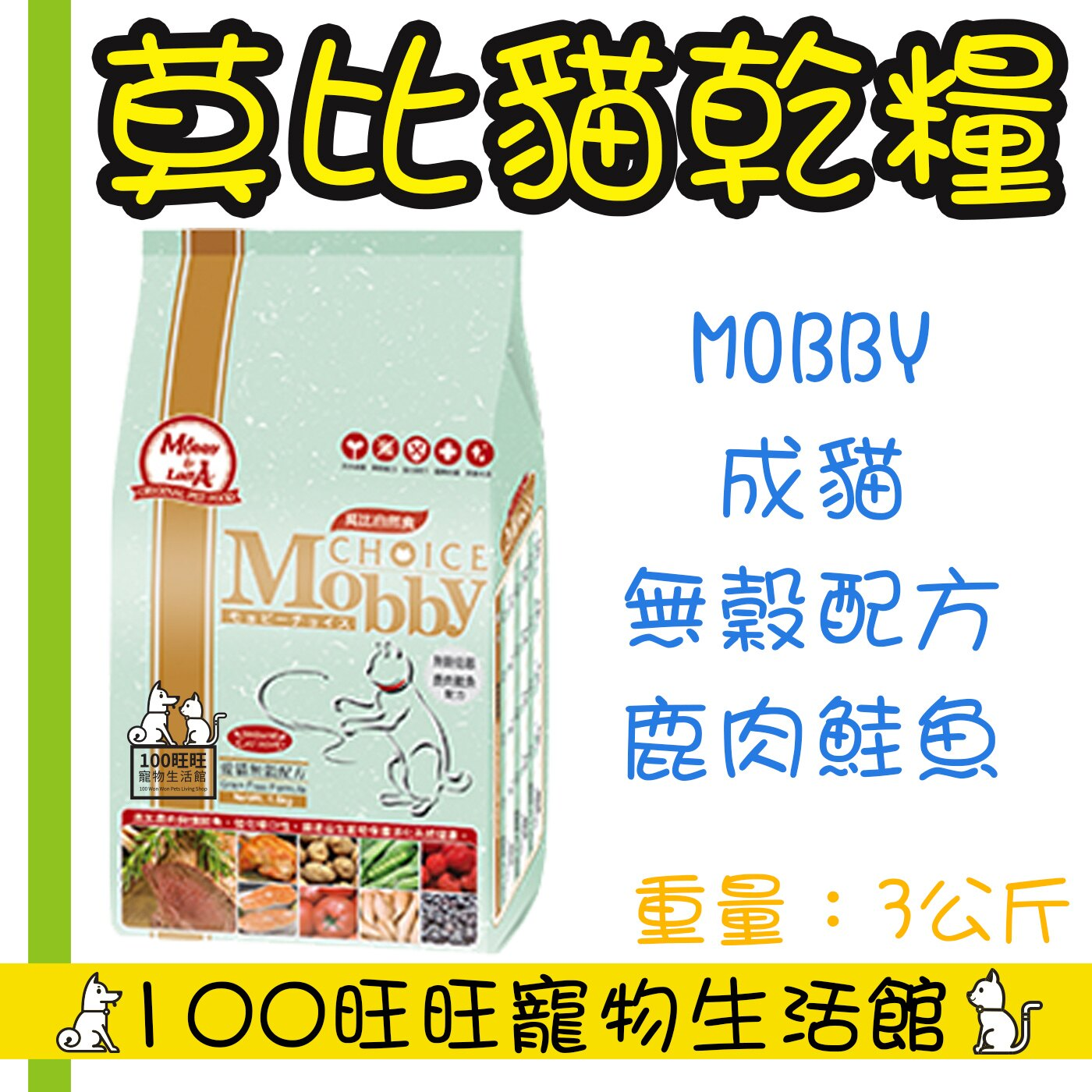 Mobby 莫比 愛貓無穀 鹿肉鮭魚 3kg - 限時優惠好康折扣