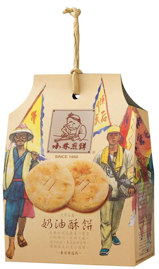 [小林煎餅]奶油酥餅(小)