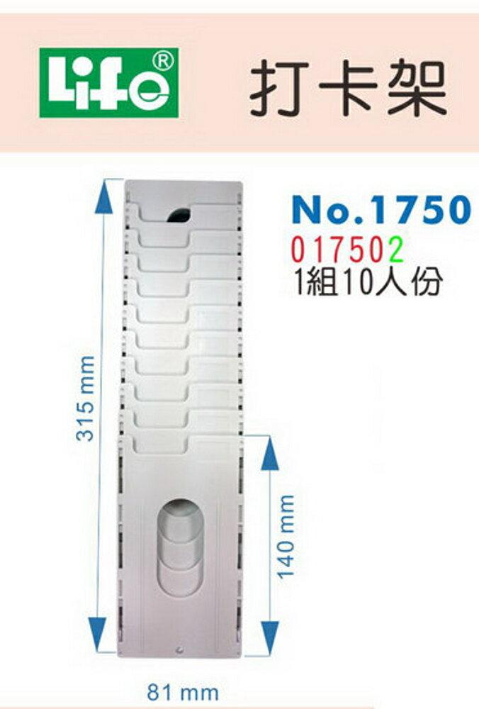徠福 打卡架 No.1750 (1組10人份)