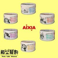 日本 愛喜雅Aixia-Miaw Miaw-妙喵全系列 6種口味/主食罐/貓罐頭/70gx24罐-殿堂寵物-居家生活推薦