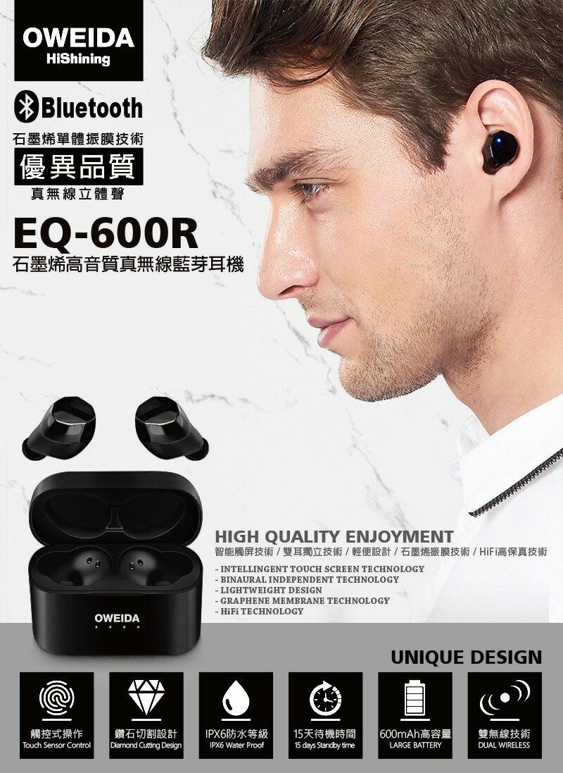 EQ-600R 石墨烯真無線藍芽耳機 黑/白