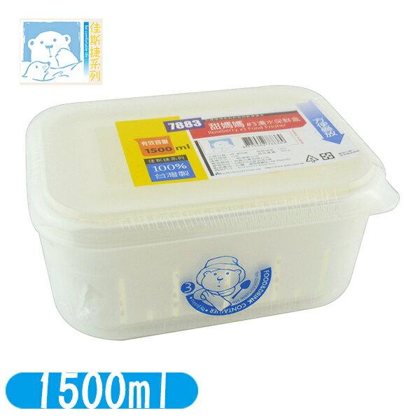 佳斯捷7883甜媽媽#3濾水保鮮盒1500ml 郊遊 野餐 烤肉