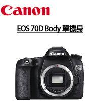 Canon佳能到★分期0利率★送靜電抗刮保護貼 +清潔好禮套組   Canon EOS 70D Body 單機身 數位單眼相機  彩虹公司貨