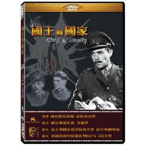 國王與國家DVD