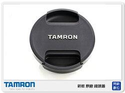 Tamron 騰龍 Lens Cap 82mm 內夾式 新版 II 原廠 鏡頭蓋 (82 公司貨)