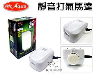 [第一佳水族寵物] 台灣水族先生Mr.Aqua 超靜音打氣馬達 [3500型-雙孔微調] 空氣幫浦/打氣機