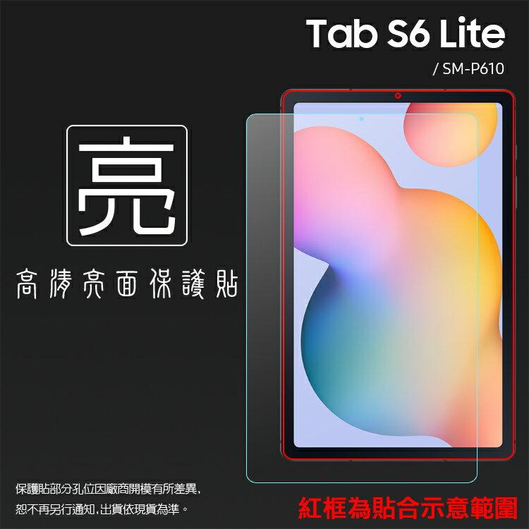亮面螢幕保護貼 SAMSUNG 三星 Galaxy Tab S6 Lite 10.4吋 SM-P610 SM-P615 平板保護貼 軟性 亮貼 亮面貼 保護膜