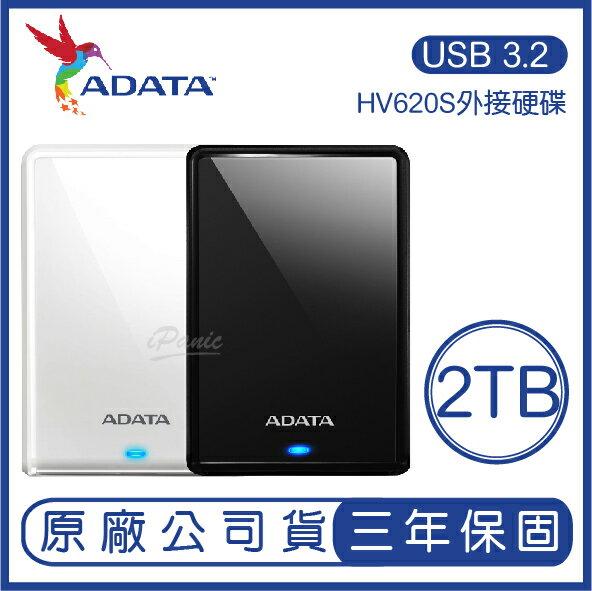威剛 ADATA 2T DashDrive HV620S 外接式硬碟 原廠公司貨 2TB 隨身硬碟