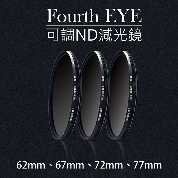 攝彩@Fourth EYE 可調ND減光鏡 濾鏡 超薄鏡框 ND2-ND400 -62 67 72 77mm