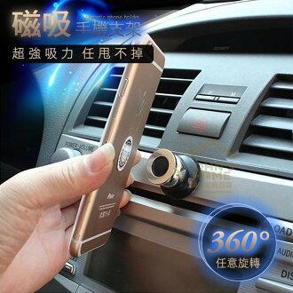 約翰家庭百貨》【Q343】汽車磁吸手機架 磁性磁力手機支架 360度任意旋轉 吸力強勁甩不掉開車放心