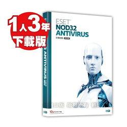 ESET NOD32 Antivirus 防毒單機三年下載版【三井3C】