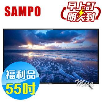 【福利品】SAMPO聲寶 55吋LED液晶電視 EM-55DT16D 超低下殺↘