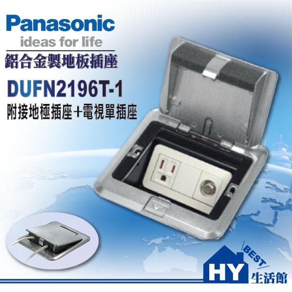 <br/><br/>  Panasonic國際牌  DUFN2196T-1 方型鋁合金製地板插座系列 附接地單插座&電視單插座 -《HY生活館》水電材料專賣店<br/><br/>