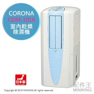 【配件王】 日本製 一年保 CDM-1016 冷風 除濕機 12坪 10L 附中說 另 BD-636