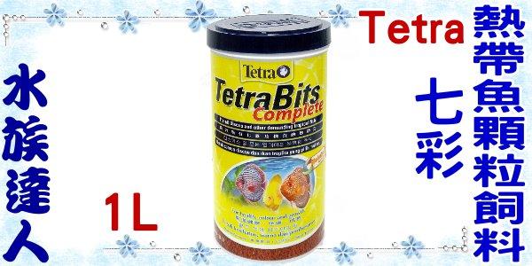 【水族達人】德彩Tetra《七彩/熱帶魚顆粒飼料 1000ml(1L) T262》 健康.營養.美味!