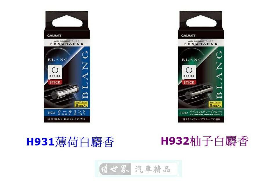 權世界@汽車用品 日本CARMATE BLANG 汽車冷氣出風口夾式 消臭芳香劑補充包 H931-兩種味道選擇